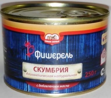 fisherel skumbriya