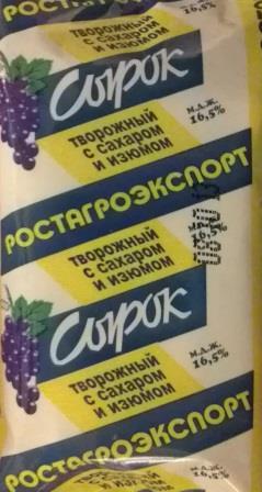 rostagroexport syrok izum