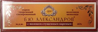 syrok aleksandrov 1