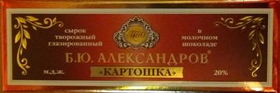 syrok aleksandrov 2