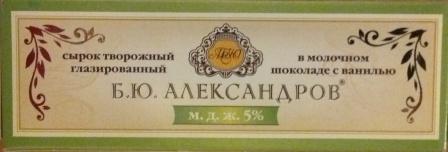 syrok aleksandrov 3