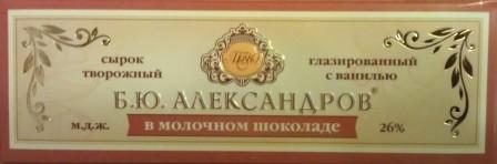 syrok aleksandrov 4